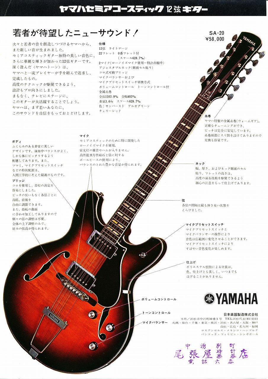 Yamaha Sa 20 Full Hollow Body Guitar Thesupposedstringmeister Electric Wiring Schematic 0002